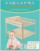 護理臺收納嬰兒床嬰兒換衣臺移動嬰兒床嬰兒洗澡架寶寶尿布臺嬰兒 aj6672『紅袖伊人』