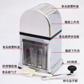 手搖碎冰機 手動刨冰機 冰粉 商用家用