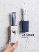 新品牙膏機物鳴全自動懶人牙膏擠壓器套裝兒童擠牙膏神器壁掛式家用免打孔