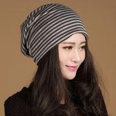 帽子女韓版四季包頭帽韓版頭巾帽男堆堆帽條紋街舞套頭帽化療帽 1件免運