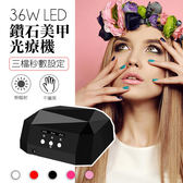 【coni shop】36W LED鑽石美甲光療機 UV燈管+15顆LED  36瓦燈 鑽石燈 光療燈 自動感應