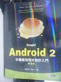 【書寶二手書T3/電腦_XGA】Google!Android2-手機應用程式設計入門_蓋索林_附光碟