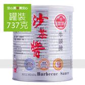 【牛頭牌】沙茶醬737g/罐,不添加防腐劑