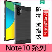 【萌萌噠】三星 Galaxy Note10 Note10+ 新款 四角防摔 透明加厚款 碳纖維紋 全包氣囊防摔軟殼 手機殼