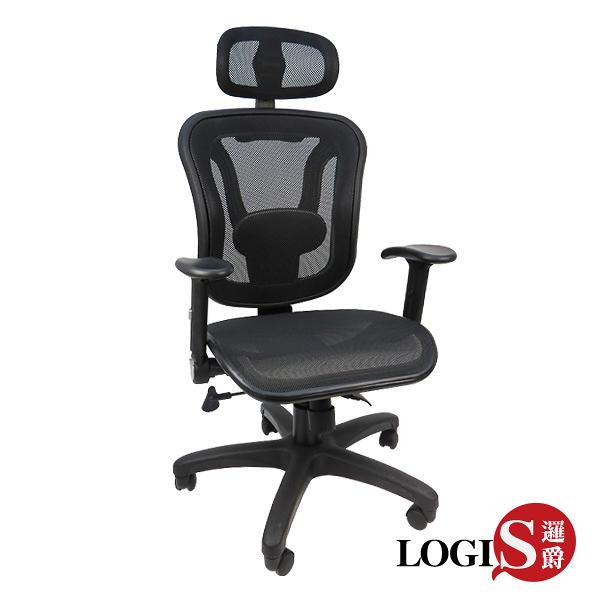 促銷LOGIS邏爵~奧迪壓框式網布坐墊透氣人體工學辦公椅/電腦椅*D227*