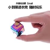 指尖陀螺 金屬魔方方塊炫彩兒童玩具合金成人減壓神器拍抖音同款 2色