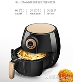 Ashton/AF260智慧無油空氣炸鍋 電炸鍋 電烤箱家用薯條機 【新年快樂】