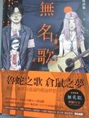 【書寶二手書T9/漫畫書_IEE】無名歌 第一集_ROCKAT搖滾貓