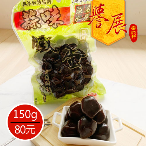 【譽展蜜餞】蒜味鐵蛋/蒜味/80元