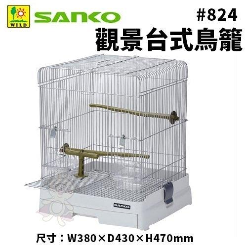 *WANG*【免運】日本SANKO 觀景台式鳥籠#824.防撥灑飼料設計.底部抽屜式設計好清洗.鳥籠必備