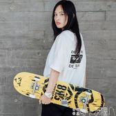 成人滑板專業板青少年雙翹板初學者整板新手板 DF -可卡衣櫃
