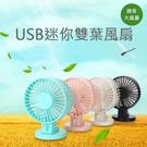 【葉子小舖】USB迷你雙葉風扇/學生宿舍便攜式/靜音/可充電/雙葉搖頭/辦公室必備/生活用品
