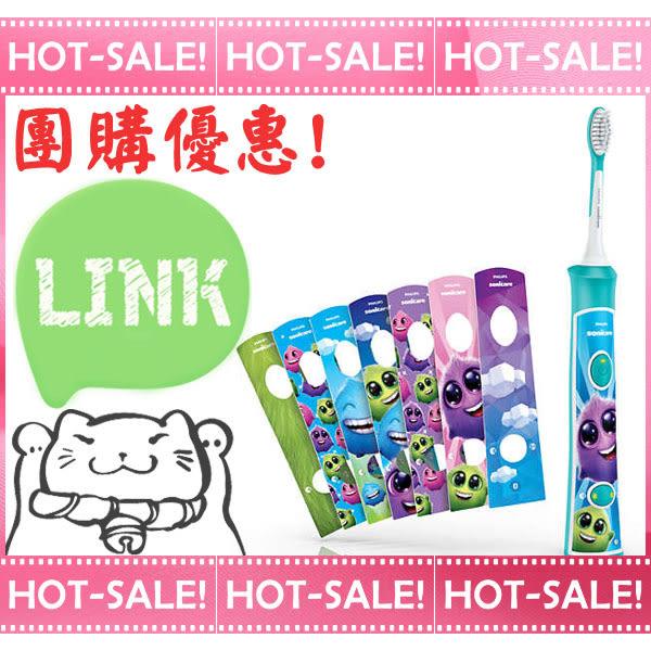 《團購優惠+贈三大好禮!》Philips Sonicare HX6322 飛利浦 兒童專用 音波電動牙刷 (取代HX6311)