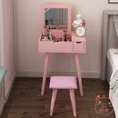 梳妝台小戶型迷你臥室小經濟型歐式現代簡約翻蓋網紅化妝台桌XW(1件免運)