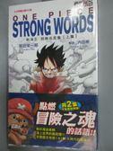 【書寶二手書T1/漫畫書_IDZ】One Piece Strong Words航海王經典名言集(上)_尾田榮一郎