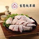 [快搶-限時下殺]【福壽生態農場】牧草雞─切盤600g