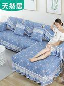 四季通用沙發墊布藝防滑坐墊子簡約現代全包萬能沙發套全蓋