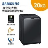 【24期0利率+基本安裝+舊機回收】SAMSUNG 三星 20公斤 直立洗衣機 WA20R8700GV/TW 公司貨