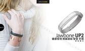 【先創公司貨】Jawbone UP2 健康管理 多功能 智慧 手環 淺灰色 2015新款