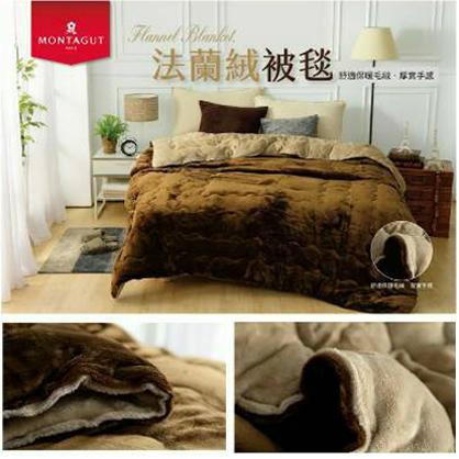 特惠出清! MONTAGUT夢特嬌 法蘭絨被毯 200cm x 240cm 双層保暖