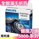 【小福部屋】日本 飛利浦 PHILIPS 5000系列 刮鬍刀 (替換刀頭) 3入組 SH50/51 刮鬍刀片 替刃