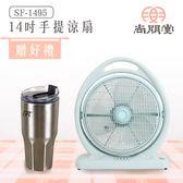 【買就送】尚朋堂14吋手提箱扇 SF-1495【台灣製】