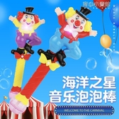 泡泡玩具小丑泡泡棒兒童吹泡泡機電動魔法棒泡泡槍全自動  育心小館