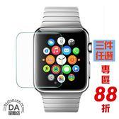 Apple Watch 9H 鋼化玻璃 保護貼 玻璃貼 非滿版 適用 1代/2代/3代 38/42mm