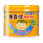 康喜健 魚肝油球 120g【媽媽藥妝】