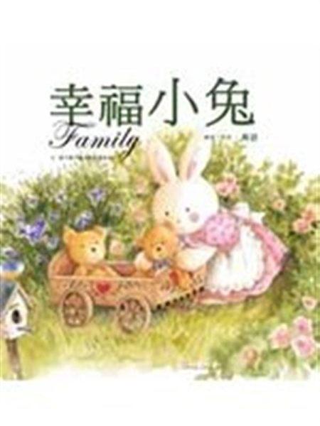 (二手書)幸福小兔
