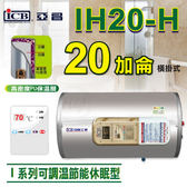 亞昌【I系列 可調溫休眠型】橫掛式 20加侖IH20-H儲存式電熱水器