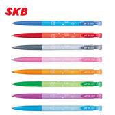 SKB IB-1001 自動原子筆(0.7mm)8色 12支 / 打