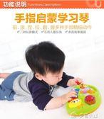 927啟蒙掌上益智學習兒童電子琴0-6-12個月嬰兒寶寶音樂玩具多色小屋YXS