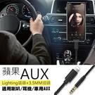 iPhone AUX 音源轉接線 lightning 轉3.5mm 車用 音源線 AUX音源 音頻 喇叭 音響 導航 音樂