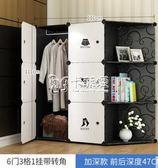 簡易衣柜組裝塑料衣櫥臥室儲物柜仿實木推拉門簡約衣柜igo  卡菲婭