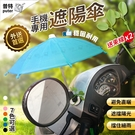 普特車旅精品【JF0015】摩托車手機遮陽傘 附小草束帶 手機支架傘 外送小雨傘 裝飾傘 7色可選