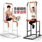 引體向上器家庭室內單杠多功能雙杠架運動健身器材家用體育用品桿 京都3C YJT