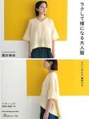 FLAVOUR WORKS園田瑞枝時髦舒適大人服飾裁縫作品集