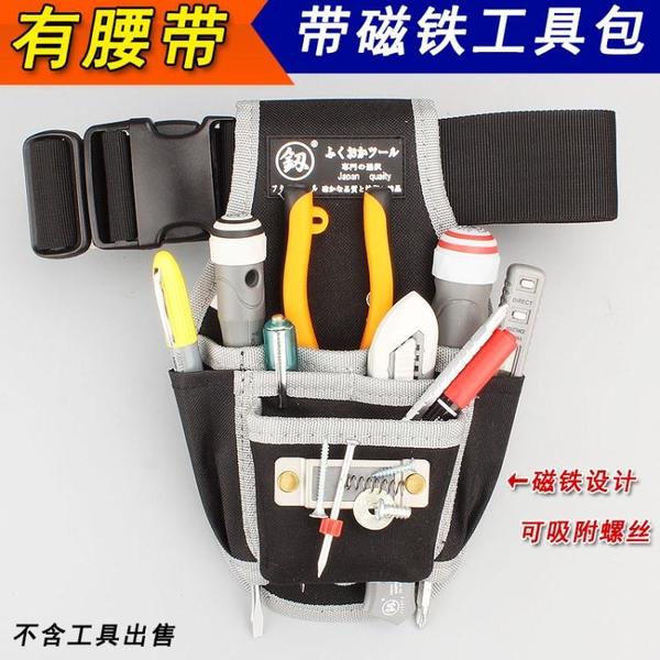 福岡工具包隨身工作腰跨腰帶維修加厚工具袋帆布小號電工腰包 「免運」