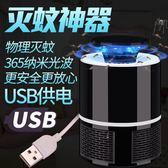 滅蚊燈 家用滅蠅驅蚊器LED滅蚊器捕蚊燈無輻射USB插電110v 爆款限時最低價