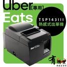 【有購豐-含稅免運】UberEats 專...