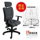 *邏爵*C014 獨家@專利舒壓厚背電腦椅 辦公椅 透氣 輔助坐姿 人體工學 坐墊保固三年○台灣製造○