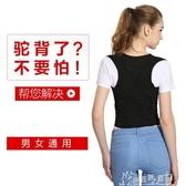 【免運快出】 揹背駝背矯正帶成人學生兒童男女士背部糾正防坐姿器隱形衣 奇思妙想屋
