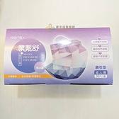 新到貨!!! MOTEX摩戴舒-醫用鑽石型口罩 成人醫療口罩 (30入/盒) - 紫冰晶