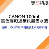 【享印科技】CANON 100ml 黑色副廠連續供墨墨水匣 適用 全系列改機連供專用印表機