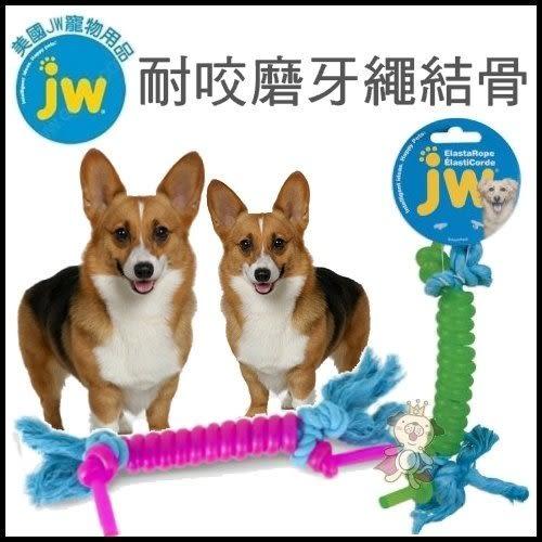 *WANG*美國JW《耐咬磨牙繩結骨(小)》【DK-31482】適用各種愛犬