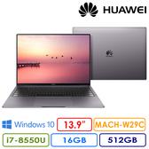 【送原廠雙肩背包+藍牙滑鼠】HUAWEI MateBook X Pro 13.9吋筆記型電腦 i7/512GB/16GB