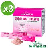 【金車補給園】乳酸活菌粉+半乳寡糖(草莓口味)30包X3盒