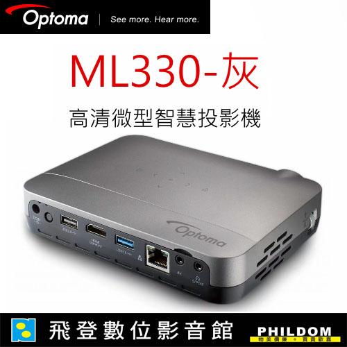 含稅開發票可刷卡 奧圖碼 OPTOMA ML330 微型投影機 投影機 高清微型智慧投影機 公司貨 500流明