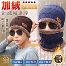加絨針織帽圍脖 2件套裝 騎車防風成人男女帽 套頭帽 毛線帽 保暖帽【YX0202】《約翰家庭百貨